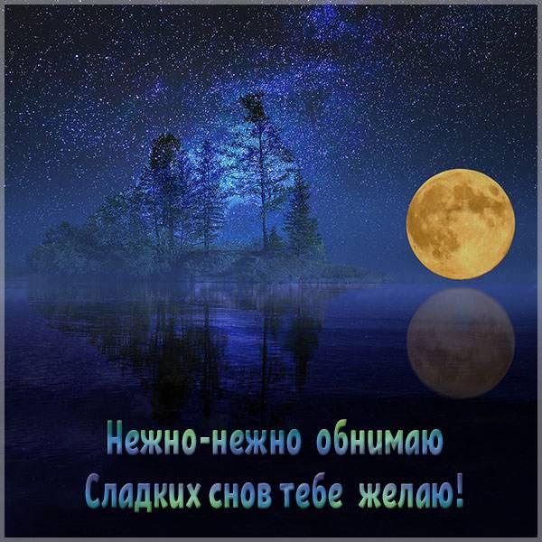Виртуальная открытка другу сладких снов - скачать бесплатно на otkrytkivsem.ru