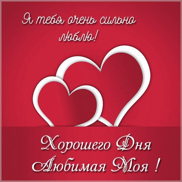 Виртуальная открытка хорошего дня любимая - скачать бесплатно на otkrytkivsem.ru