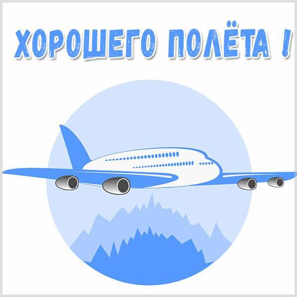 Виртуальная открытка хорошего полета - скачать бесплатно на otkrytkivsem.ru