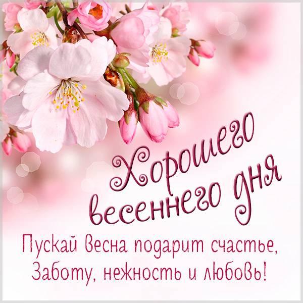Виртуальная открытка хорошего весеннего дня - скачать бесплатно на otkrytkivsem.ru