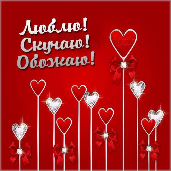 Виртуальная открытка люблю скучаю обожаю - скачать бесплатно на otkrytkivsem.ru