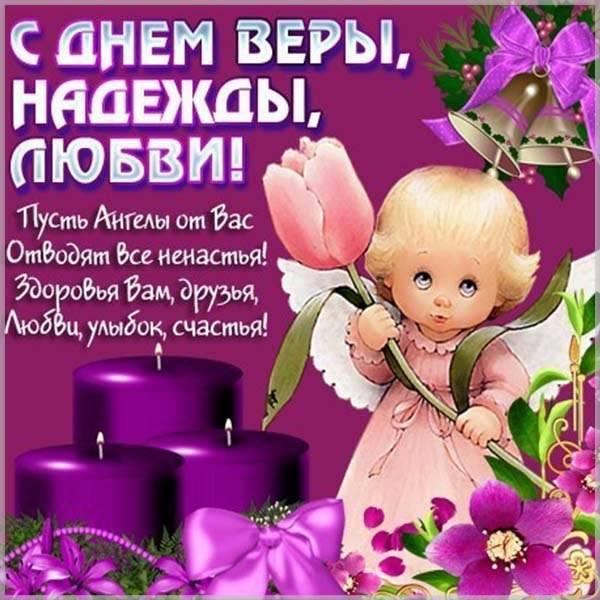 Виртуальная открытка на день Веры Надежды Любови с поздравлением - скачать бесплатно на otkrytkivsem.ru