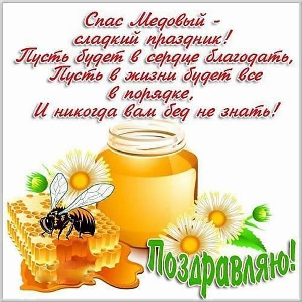 Виртуальная открытка на Медовый Спас - скачать бесплатно на otkrytkivsem.ru