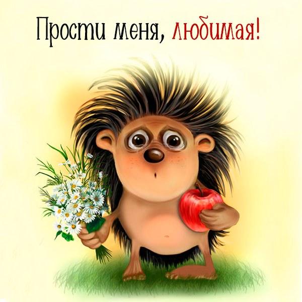 Виртуальная открытка прости меня любимая - скачать бесплатно на otkrytkivsem.ru