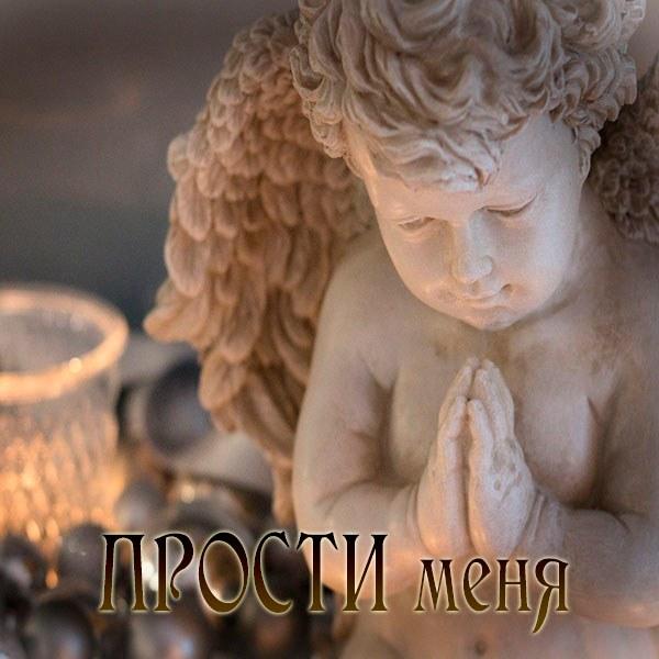 Виртуальная открытка прости меня - скачать бесплатно на otkrytkivsem.ru