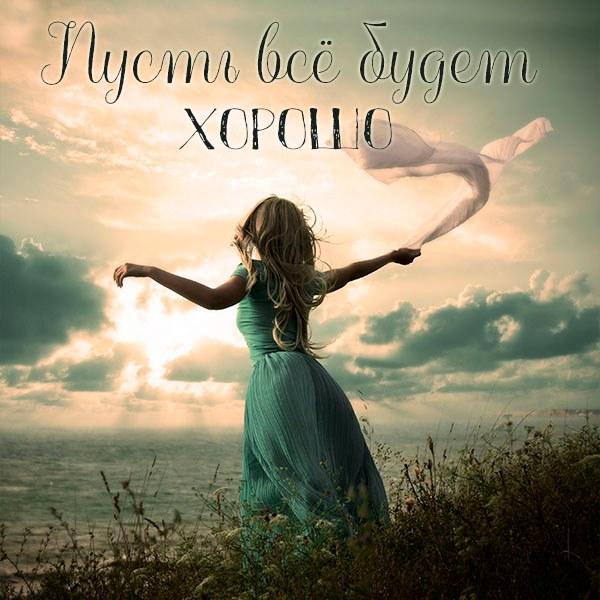 Виртуальная открытка пусть все будет хорошо - скачать бесплатно на otkrytkivsem.ru