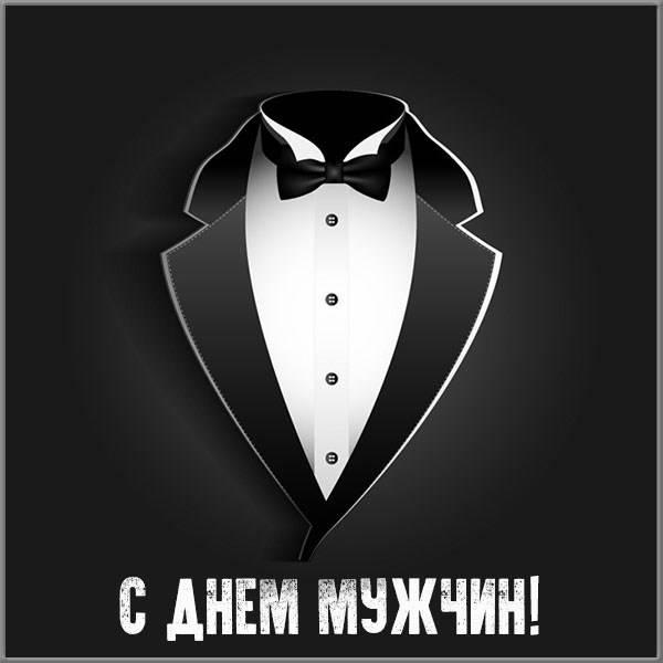 Виртуальная открытка с днем мужчин - скачать бесплатно на otkrytkivsem.ru