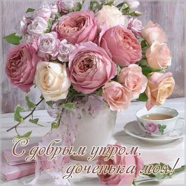 Виртуальная открытка с добрым утром доченька моя - скачать бесплатно на otkrytkivsem.ru