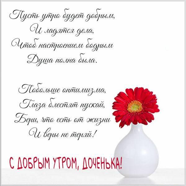 Виртуальная открытка с добрым утром доченька - скачать бесплатно на otkrytkivsem.ru