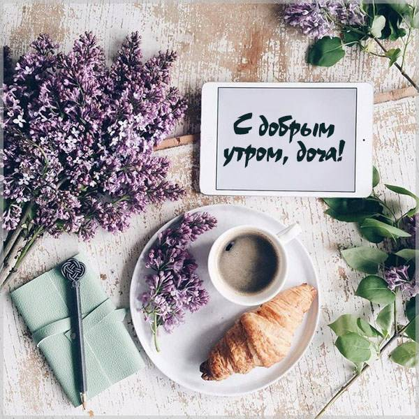 Виртуальная открытка с добрым утром дочери - скачать бесплатно на otkrytkivsem.ru