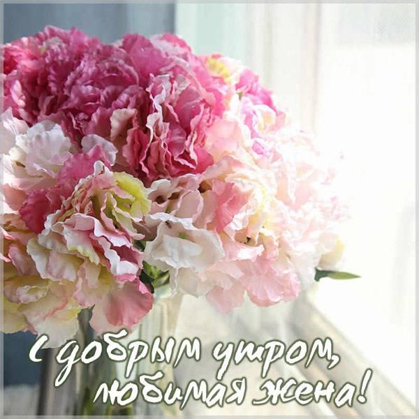 Виртуальная открытка с добрым утром любимая жена - скачать бесплатно на otkrytkivsem.ru
