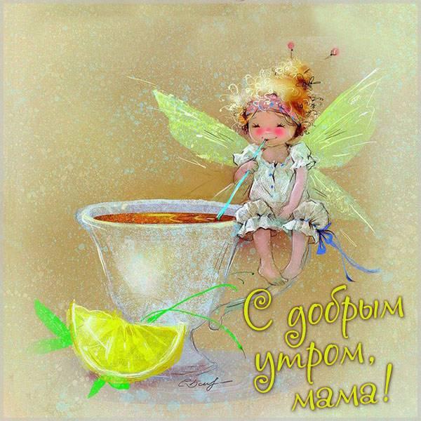 Виртуальная открытка с добрым утром мама - скачать бесплатно на otkrytkivsem.ru