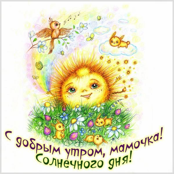 Виртуальная открытка с добрым утром мамочка - скачать бесплатно на otkrytkivsem.ru