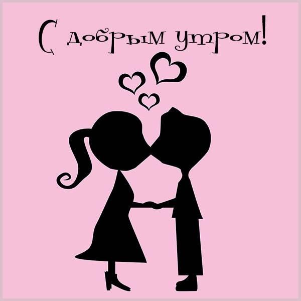 Виртуальная открытка с добрым утром парню - скачать бесплатно на otkrytkivsem.ru