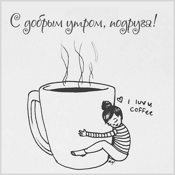 Виртуальная открытка с добрым утром подруга прикольную - скачать бесплатно на otkrytkivsem.ru