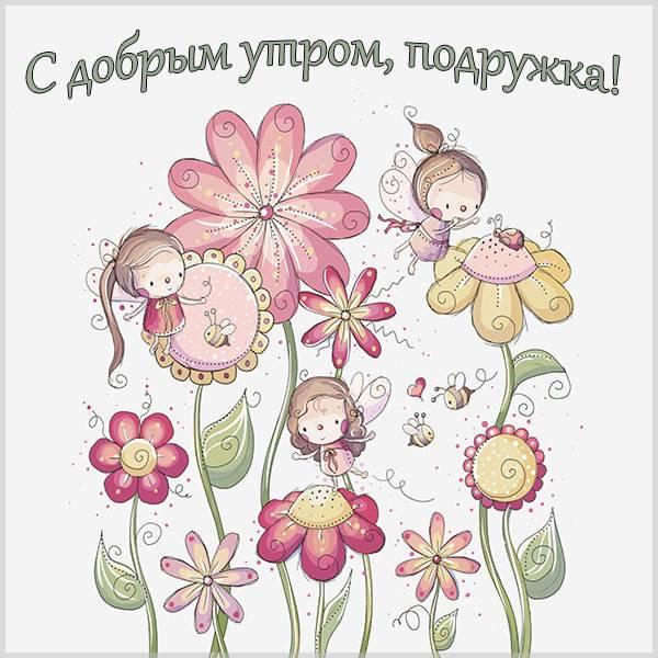 Виртуальная открытка с добрым утром подружка - скачать бесплатно на otkrytkivsem.ru