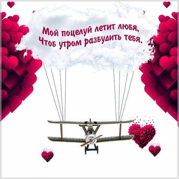 Виртуальная открытка с добрым утром прикольная девушке - скачать бесплатно на otkrytkivsem.ru