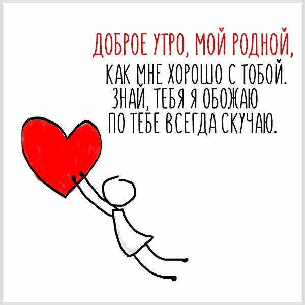 Виртуальная открытка с добрым утром родной - скачать бесплатно на otkrytkivsem.ru