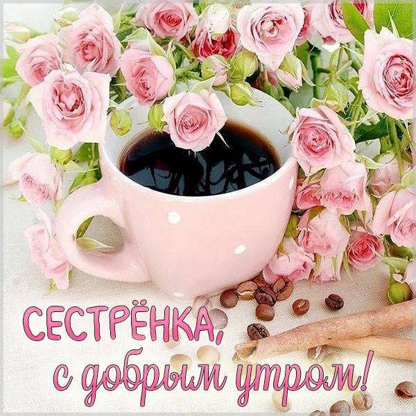 Виртуальная открытка с добрым утром сестренка - скачать бесплатно на otkrytkivsem.ru