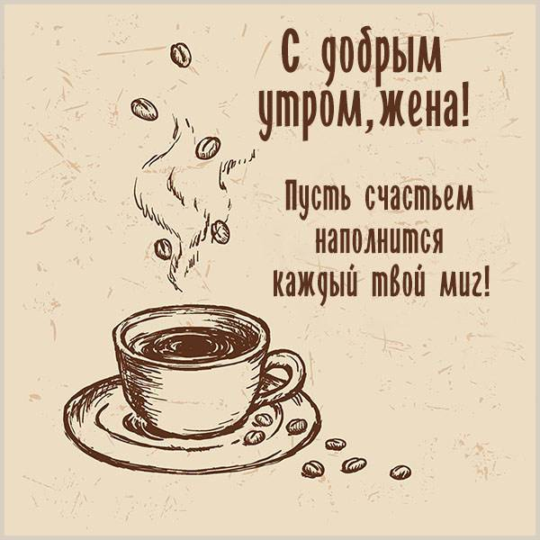 Виртуальная открытка с добрым утром жене - скачать бесплатно на otkrytkivsem.ru