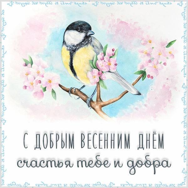 Виртуальная открытка с добрым весенним днем - скачать бесплатно на otkrytkivsem.ru