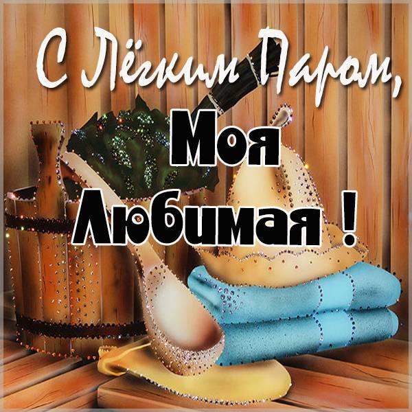 Виртуальная открытка с легким паром любимая - скачать бесплатно на otkrytkivsem.ru