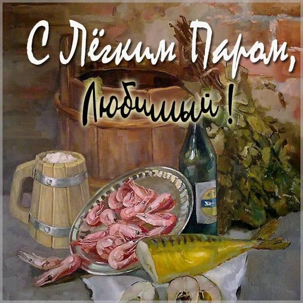 Виртуальная открытка с легким паром любимый - скачать бесплатно на otkrytkivsem.ru