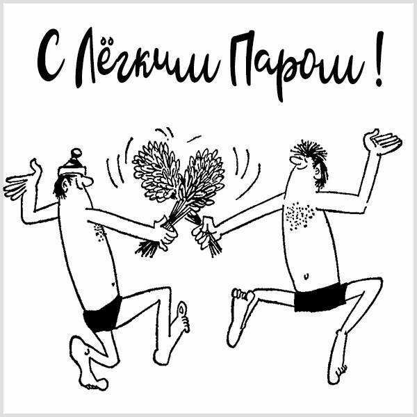 Виртуальная открытка с легким паром прикольную - скачать бесплатно на otkrytkivsem.ru