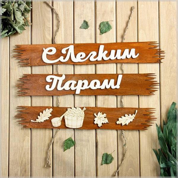 Виртуальная открытка с легким паром - скачать бесплатно на otkrytkivsem.ru