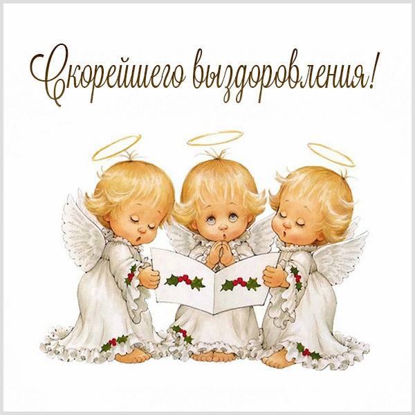 Виртуальная открытка с пожеланием скорейшего выздоровления - скачать бесплатно на otkrytkivsem.ru