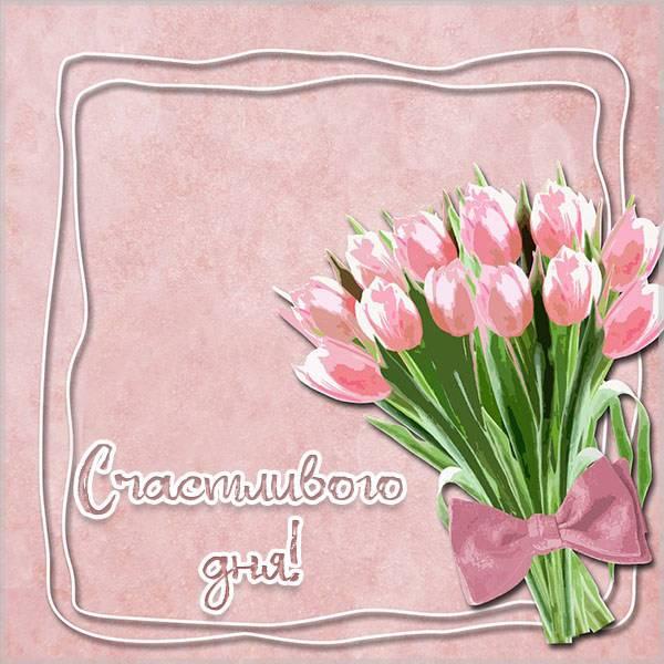 Виртуальная открытка счастливого дня - скачать бесплатно на otkrytkivsem.ru