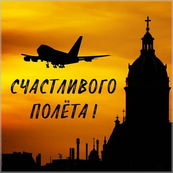 Виртуальная открытка счастливого полета - скачать бесплатно на otkrytkivsem.ru