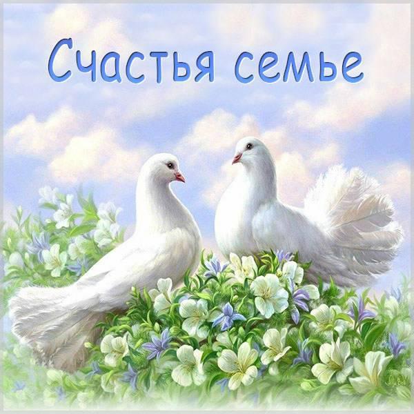 Виртуальная открытка счастья семье - скачать бесплатно на otkrytkivsem.ru
