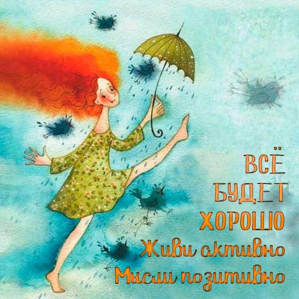 Виртуальная открытка со словами все будет хорошо - скачать бесплатно на otkrytkivsem.ru