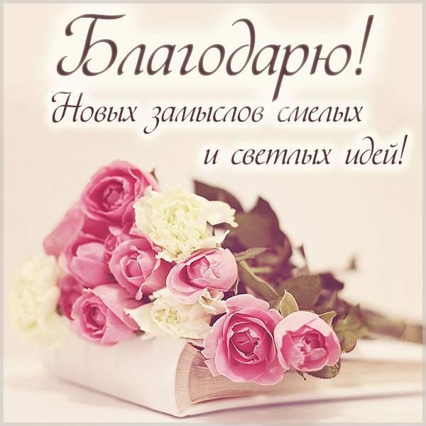 Виртуальная открытка со словом благодарю - скачать бесплатно на otkrytkivsem.ru