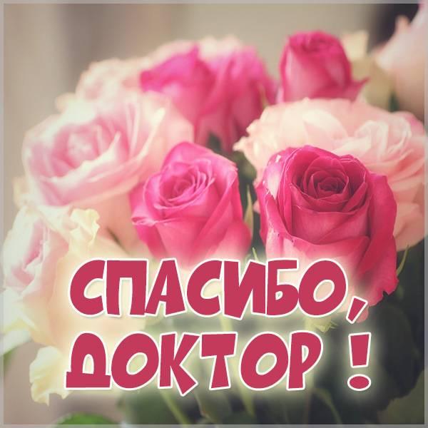 Виртуальная открытка спасибо доктор - скачать бесплатно на otkrytkivsem.ru