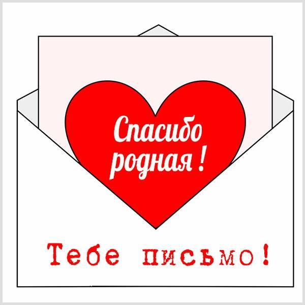 Виртуальная открытка спасибо родная - скачать бесплатно на otkrytkivsem.ru