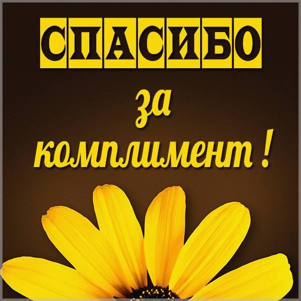 Виртуальная открытка спасибо за комплимент - скачать бесплатно на otkrytkivsem.ru