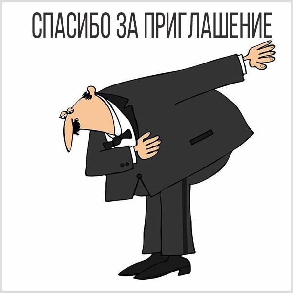 Виртуальная открытка спасибо за приглашение - скачать бесплатно на otkrytkivsem.ru