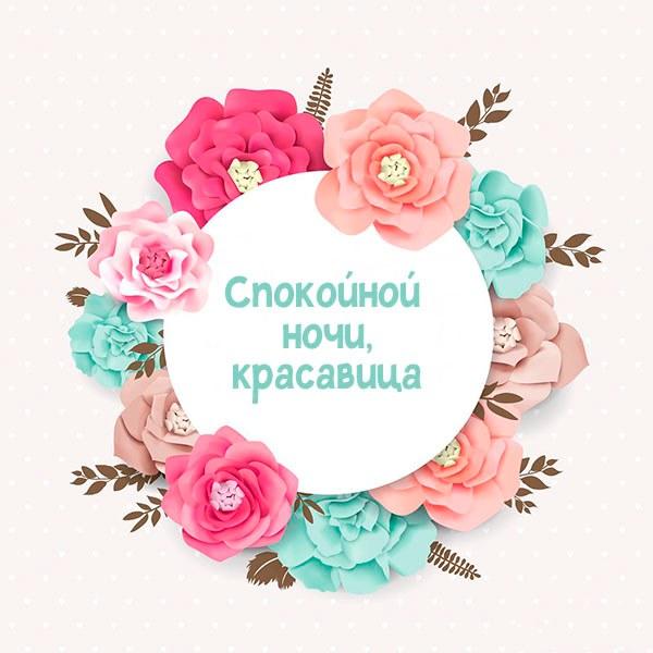 Виртуальная открытка спокойной ночи красавица - скачать бесплатно на otkrytkivsem.ru