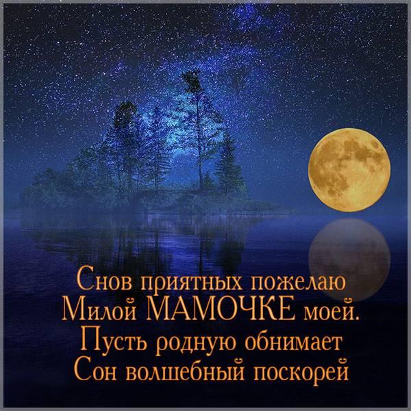 Виртуальная открытка спокойной ночи мамочка моя - скачать бесплатно на otkrytkivsem.ru