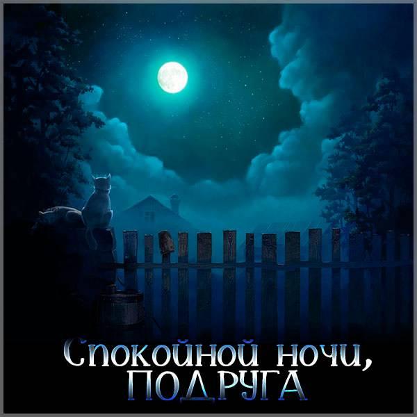 Виртуальная открытка спокойной ночи подруга - скачать бесплатно на otkrytkivsem.ru