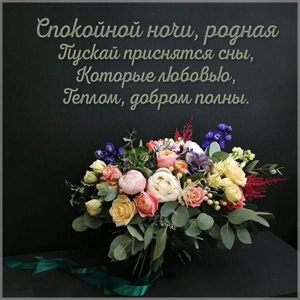 Виртуальная открытка спокойной ночи родная - скачать бесплатно на otkrytkivsem.ru