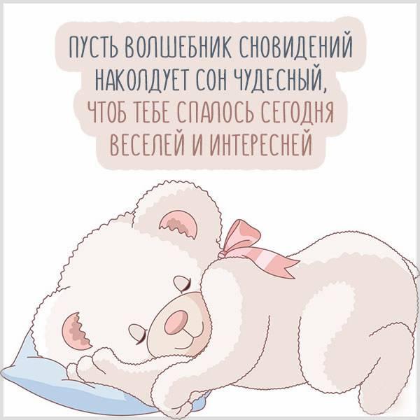Виртуальная открытка спокойной ночи внучке - скачать бесплатно на otkrytkivsem.ru