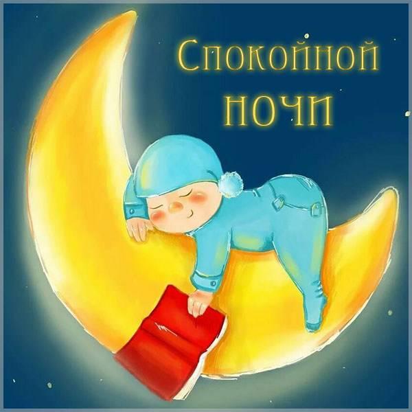 Виртуальная открытка спокойной ночи внукам - скачать бесплатно на otkrytkivsem.ru