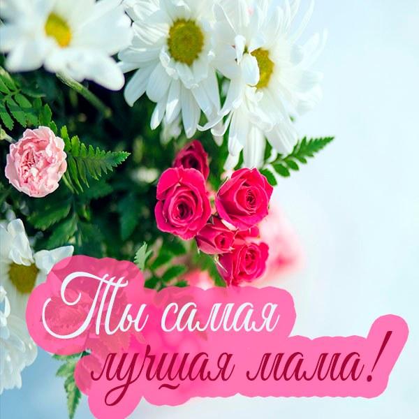 Виртуальная открытка ты самая лучшая мама - скачать бесплатно на otkrytkivsem.ru