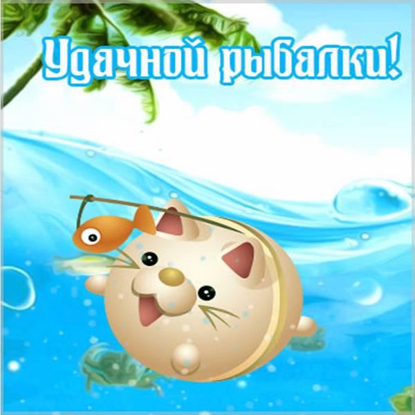 Виртуальная открытка удачной рыбалки - скачать бесплатно на otkrytkivsem.ru