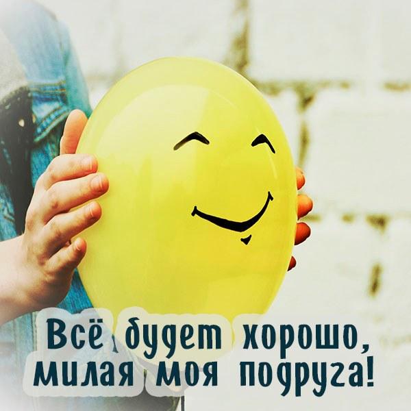 Виртуальная открытка все будет хорошо подруга - скачать бесплатно на otkrytkivsem.ru