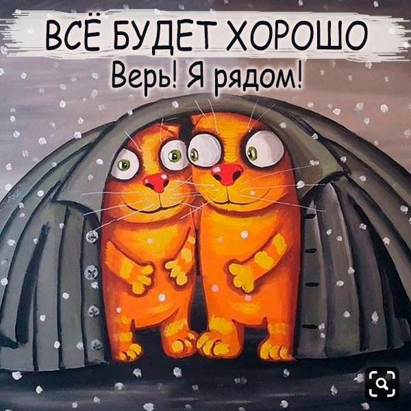 Виртуальная открытка все будет хорошо верь - скачать бесплатно на otkrytkivsem.ru