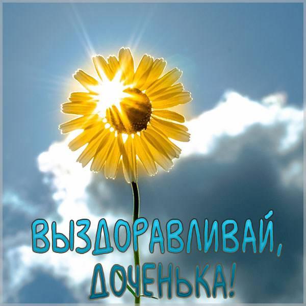 Виртуальная открытка выздоравливай доченька - скачать бесплатно на otkrytkivsem.ru